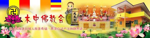 BETONG BUDDHIST SOCIETY