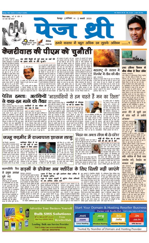 Page Three 10 Jan 2015