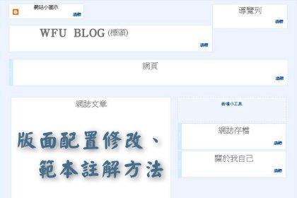[教學]Blogger 範本﹍(1) 各種註解方式及區塊的修改