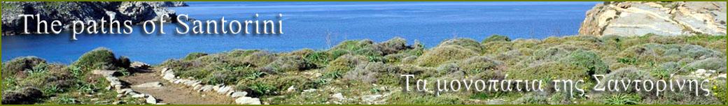 paths of santorini , τα μονοπάτια της σαντορίνης, ta monopatia tis santorinis, santorini path