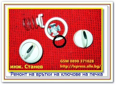 Ремонт на перални п одомовете