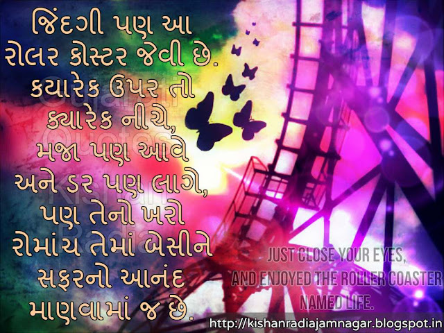 Gujarati Suvichar On Life Roller Coaster