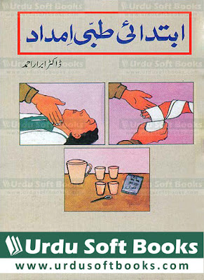 Ibtadai Tibbi Imdad | Health Book