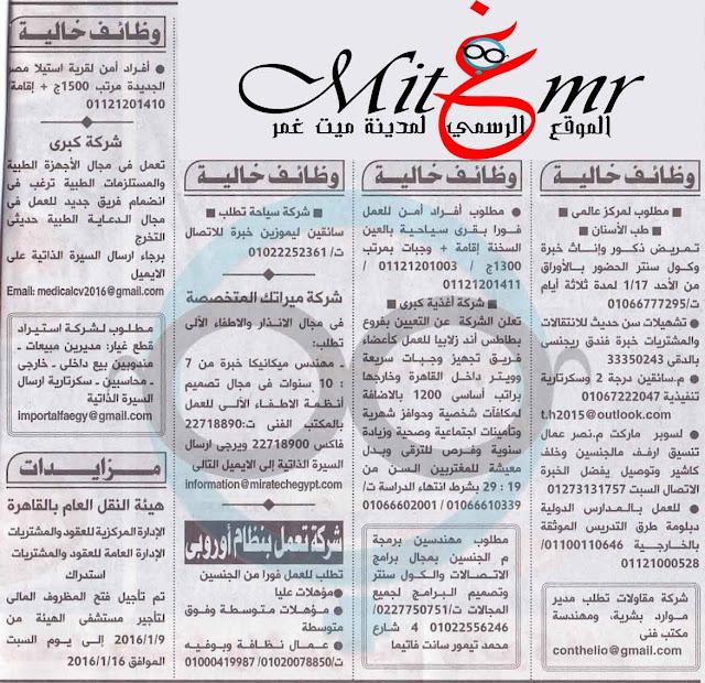 وظائف الاهرام الجمعة 15 يناير 2016,