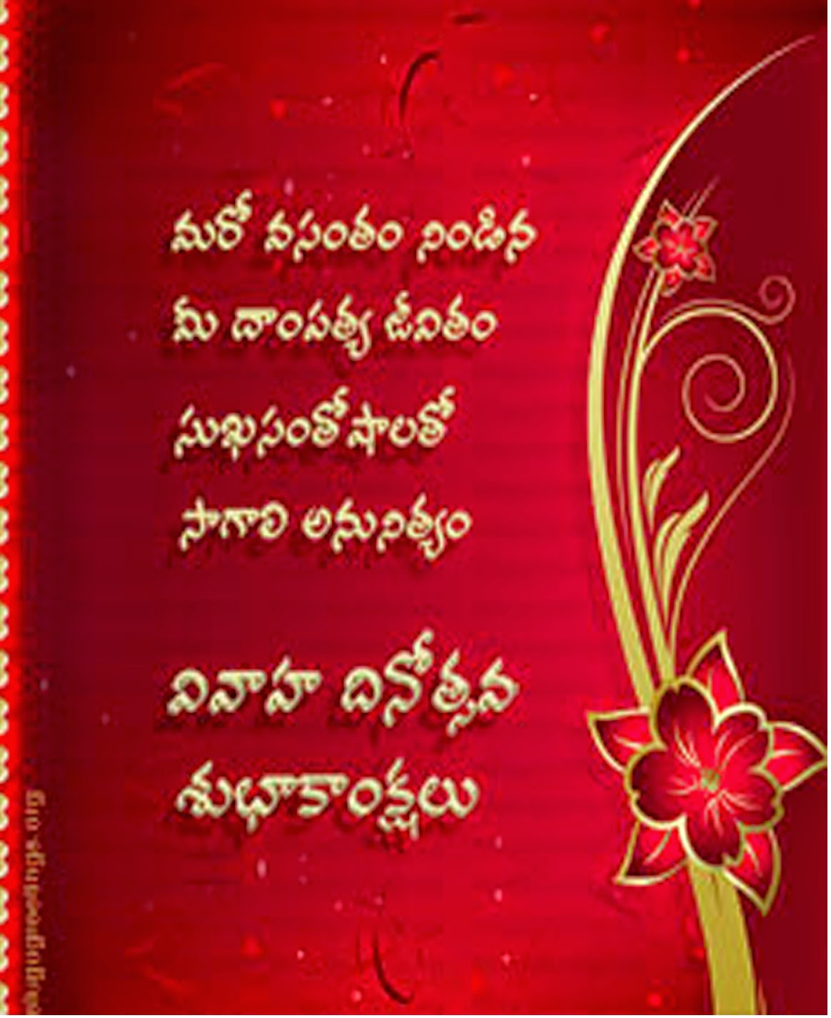 Marriage Day Greetings In Telugu Free Download