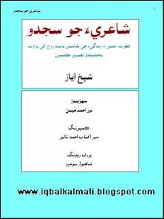 Shairy Jo Sajdo by Sheikh Ayaz Sindhi Poetry PDF