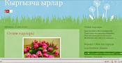 Менин блогум