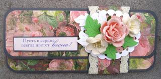скрап,конверт,денежный,конверт для денег,подарок,Елена Сусидко,вебинар,цветы,кружево,бумага