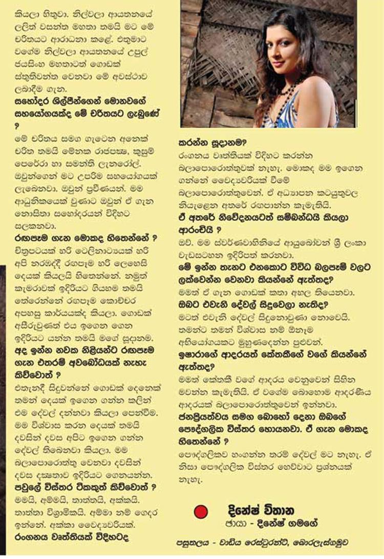 Lankadeepa Sinhala Newspaper Related Keywords - Lankadeepa Sinhala Newspaper Long Tail Keywords ...