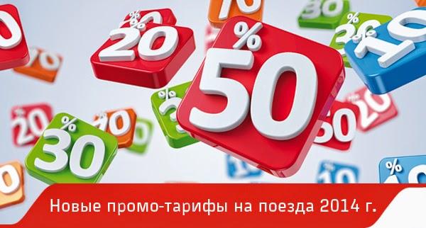 Купить ж/д билеты через технологическую платформу компании «УФС»