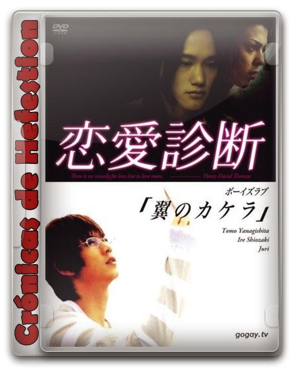 Ren'ai Shindan - Tsubasa no kakera