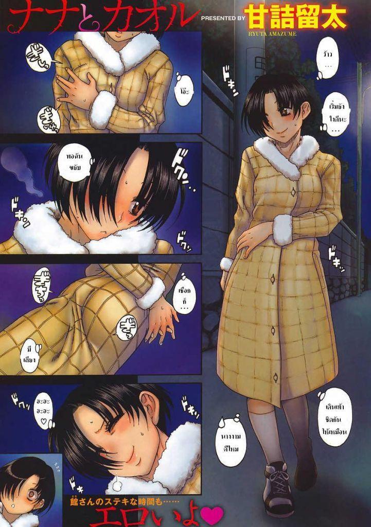 Nana to Kaoru 34 - หน้า 1