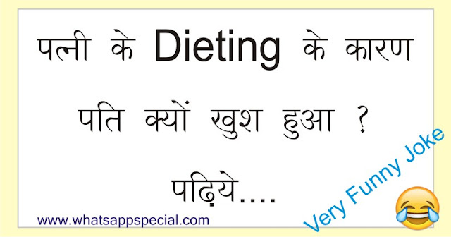 funny jokes Wife ke Dieting ke karan Husband hua khush