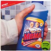 Nu Ännu Drygare (2003)