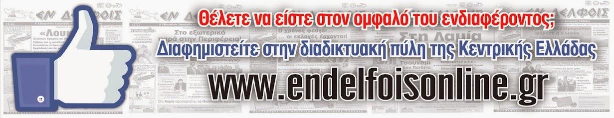www.endelfoisonline.gr