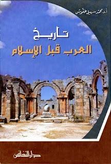 تاريخ العرب قبل الإسلام - محمد سهيل طقوش