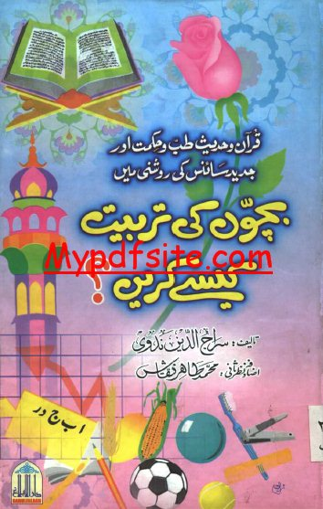 Bachon Ki Tarbiyat by Sirajuddin Nadvi
