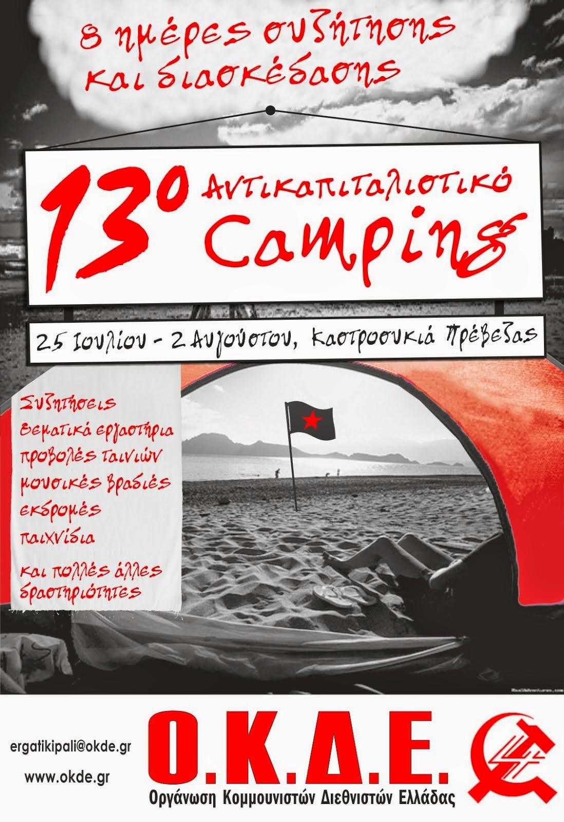 13o Αντικαπιταλιστικό Camping
