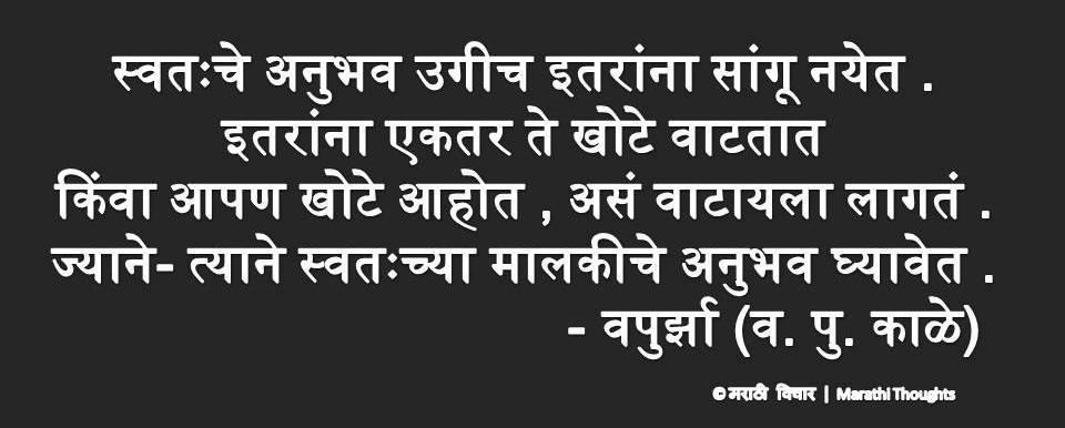 Marathi Quotes Marathi Love Quotes