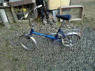 自転車の 古い自転車 : のブログ: 古い折り畳み自転車 ...