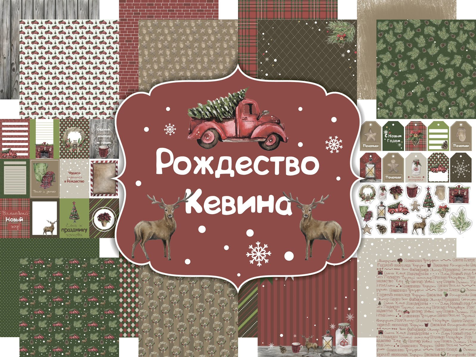 "Коллекция ""Рождество Кевина"""