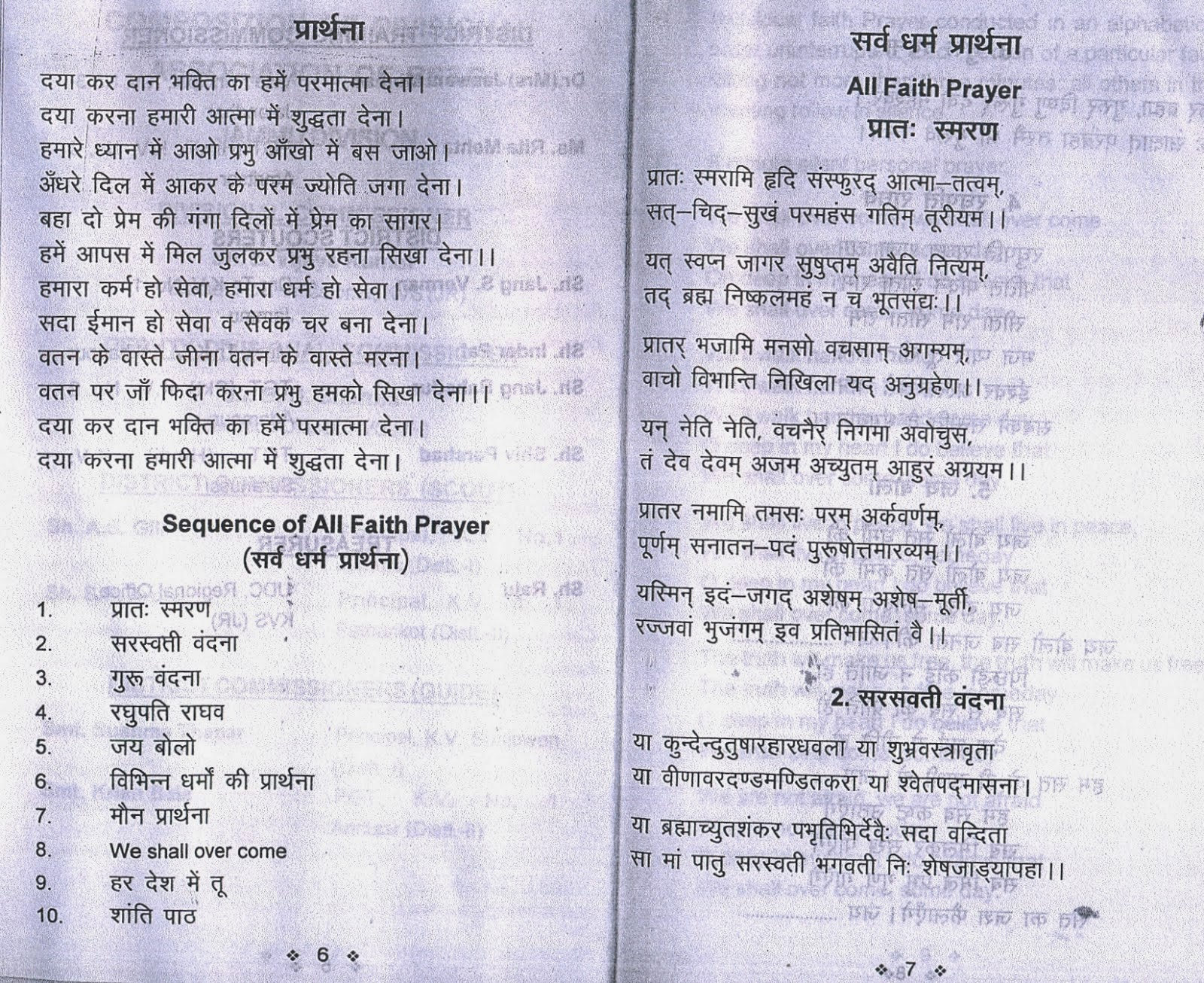 SCOUT GUIDE K V BEAWAR  ALL FAITH PRAYERS