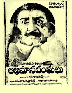 Abhimanavanthulu Telugu Mp3 Songs Free  Download  1973