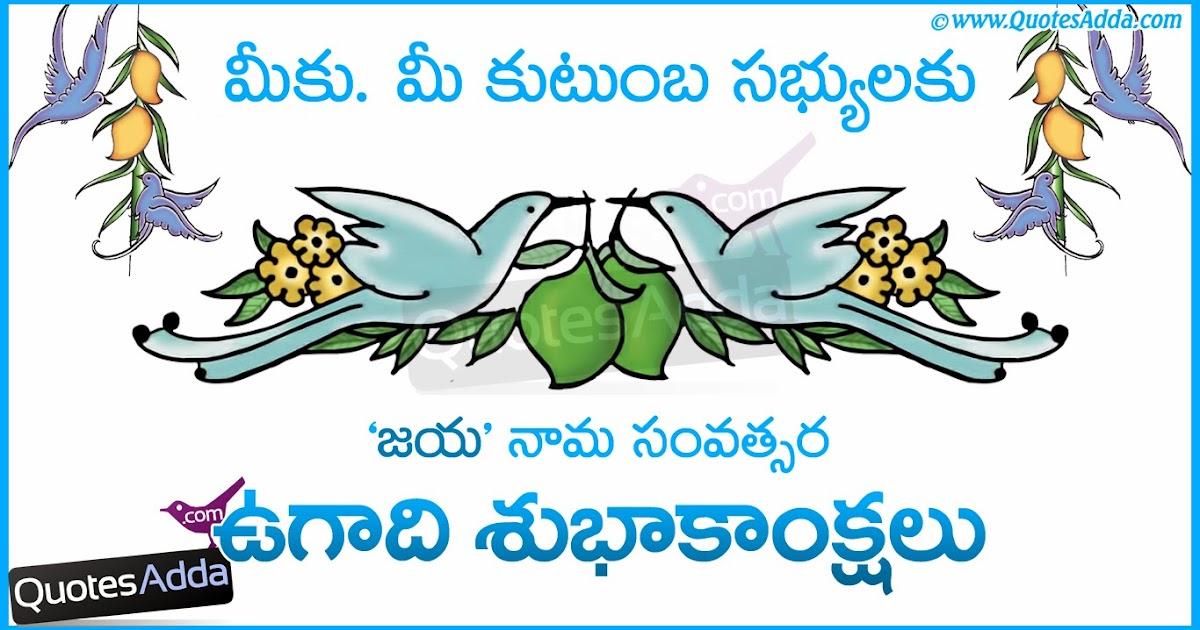 2014 Telugu Ugadhi Greetings   Quotes Adda.com   Telugu Quotes   Tamil ...