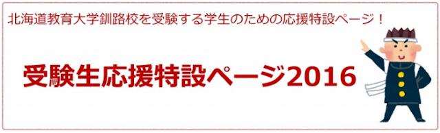 http://www.hokkyodai.ac.jp/kus/