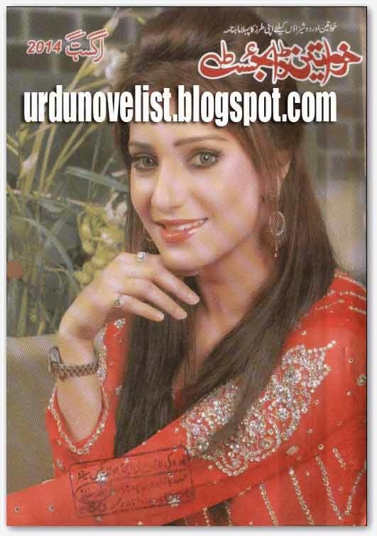 Khawateen Digest August 2014