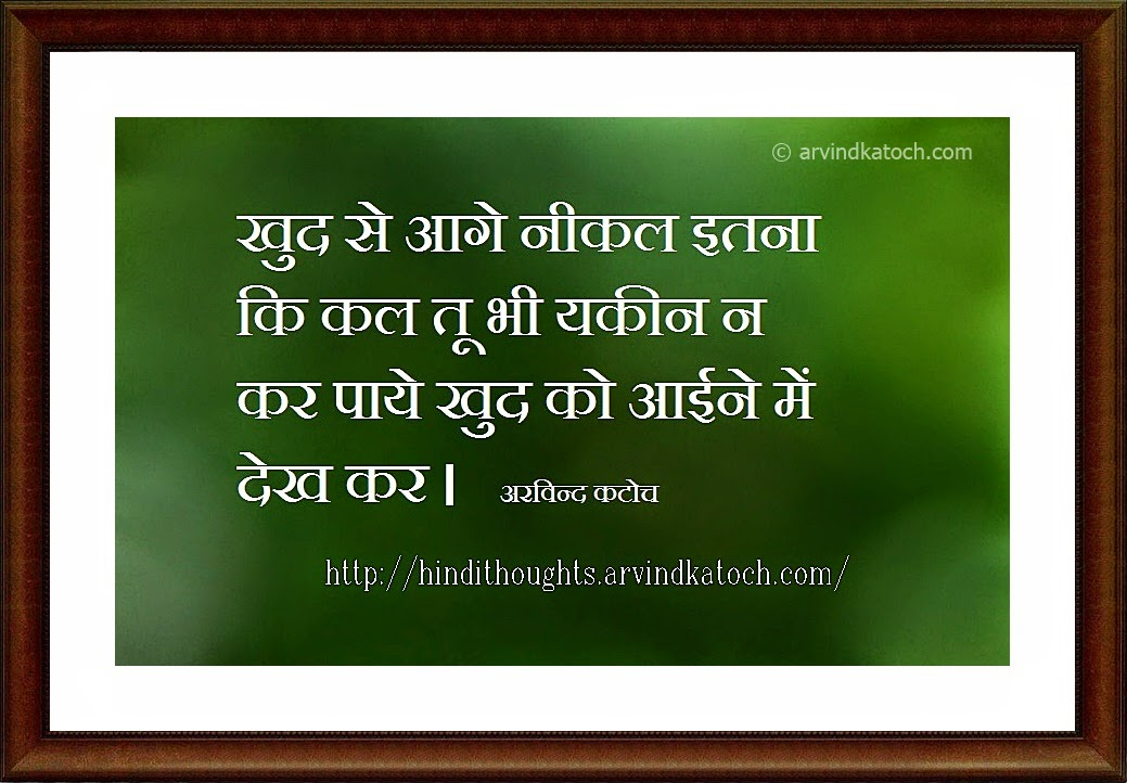 Katoch, Hindi, Quote, Thought, tomorrow, recognize, mirror,