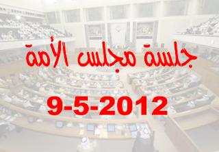 22 مقطع لتغطية جزء من جلسة الاربعاء 9-5-2012