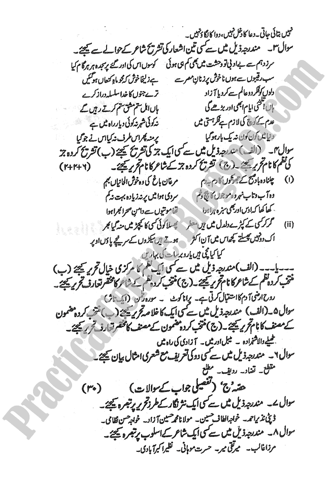 Urdu-2011-five-year-paper-class-XI