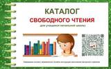 Любишь читать?
