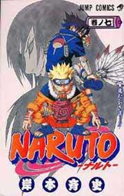 Ver Descargar Naruto Manga Tomo 07