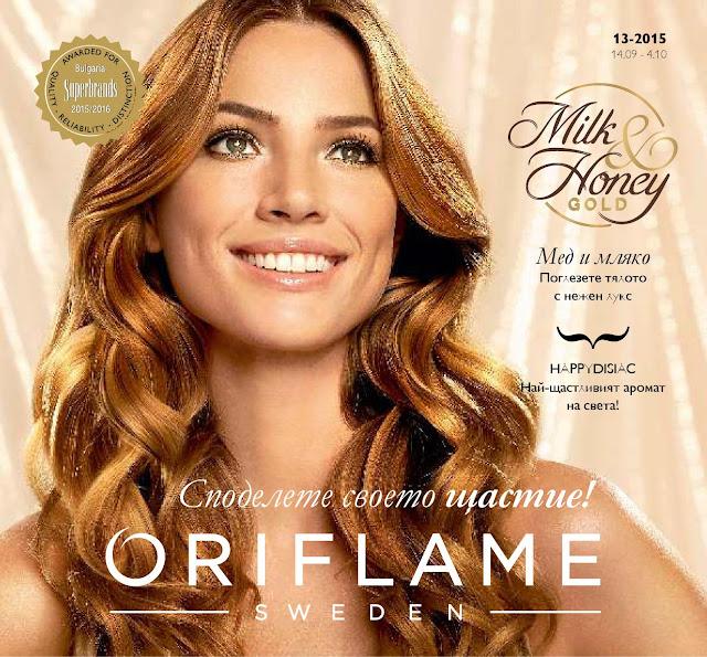 Oriflame-ОРИФЛEЙМ каталог К13 14 Септември - 4 Октомври 2015