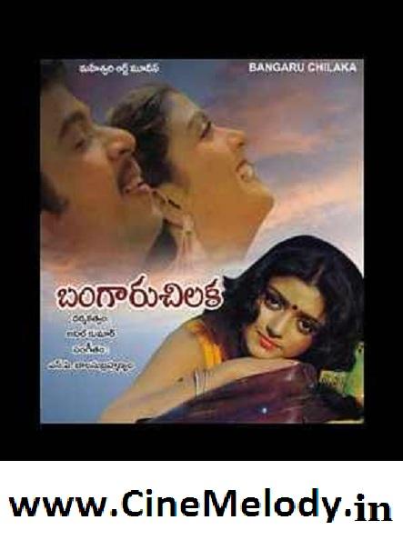 Bangaru Chilaka Telugu Mp3 Songs Free  Download  1985