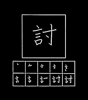 kanji menyerang