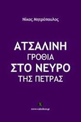ΑΤΣΑΛΙΝΗ ΓΡΟΘΙΑ ΣΤΟ ΝΕΥΡΟ ΤΗΣ ΠΕΤΡΑΣ