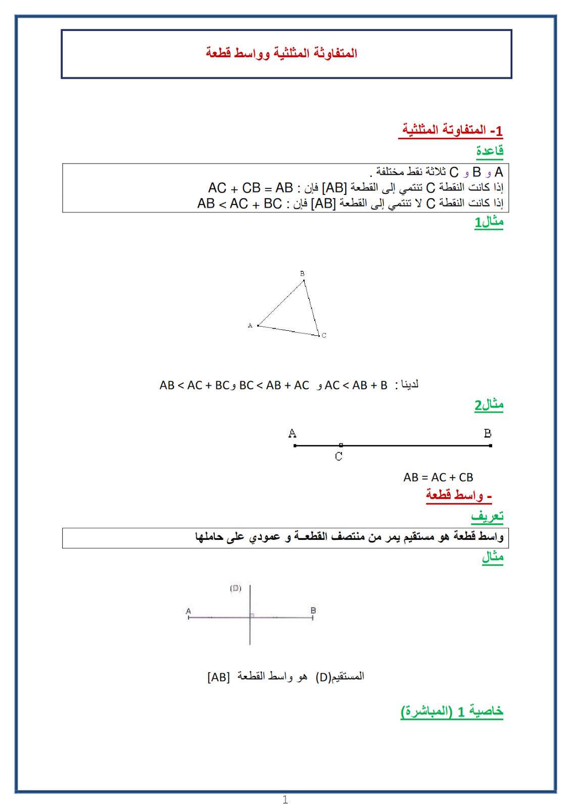 واسط قطعة و المتفاوتة المثلثية1