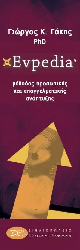 Evpedia : ΓΑΚΗΣ ΓΕΩΡΓΙΟΣ
