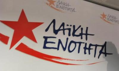 Νέα κίνηση από πρώην μέλη του ΣΥΡΙΖΑ - Θα συνεργαστούν με τη Λαϊκή Ενότητα