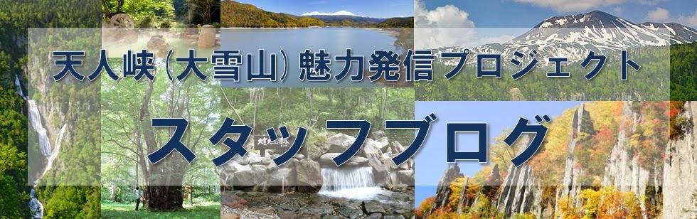 天人峡地区(大雪山)魅力発信プロジェクトスタッフブログ