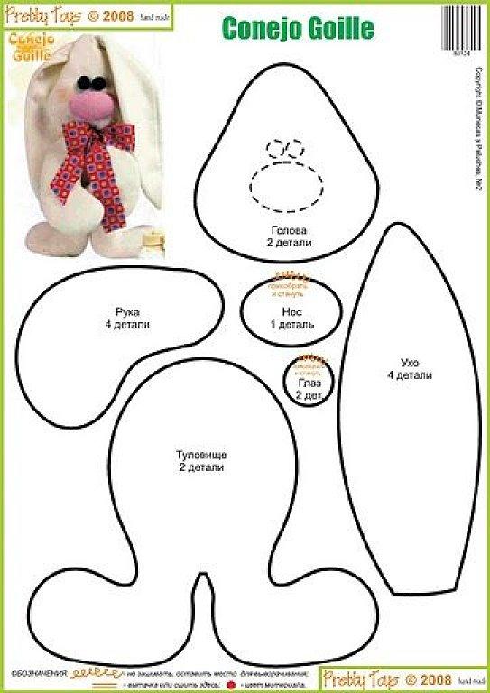 Шитье мягкой игрушки