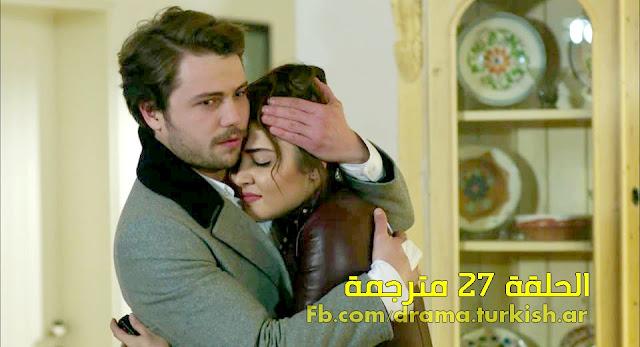 مسلسل بنات الشمس Güneşin Kızları الحلقة 27 مترجم للعربية