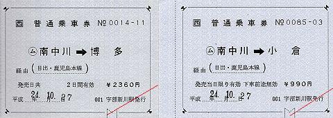 一般式常備軟券乗車券 小野田線 南中川駅