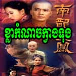 [ Movies ] The Kungfu Master From Guangdong ( 78 END ) - Khmer Movies, - Movies, chinese movies, Series Movies