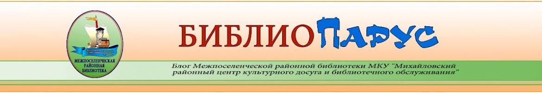 БиблиоПарус
