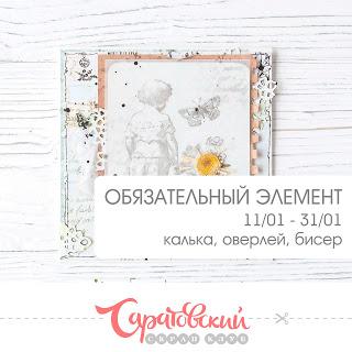 Задание #19 от Саратовского Скрап-клуба до 31 января