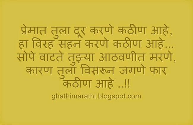 Virah Kavita in Marathi 2
